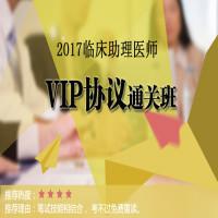 2017年临床助理医师VIP协议通关班