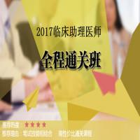 2017年临床助理医师全程通关班