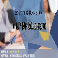 2017年口腔执业医师VIP协议通关班