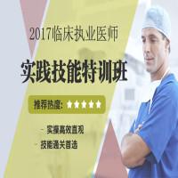 2017临床执业医师实践技能特训班