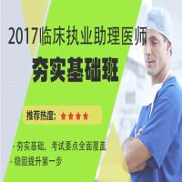 2017临床执业助理医师夯实基础班