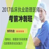 2017临床执业助理医师考前冲刺班