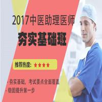 2017中医助理医师夯实基础班