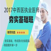 2017中西医执业医师夯实基础班