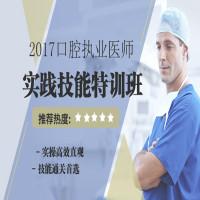 2017口腔执业医师实践技能特训班