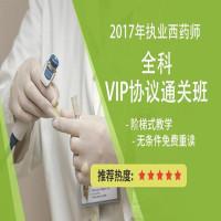 2017年执业西药师全科VIP协议通关班