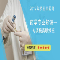 2017年药学专业知识一专项提高联报班