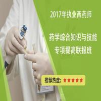 2017年药学综合知识与技能专项提高联报班