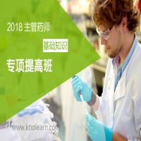 2018年主管药师-基础知识专项提高班