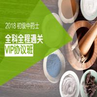 2018年初级中药士-全科全程通关VIP协议班