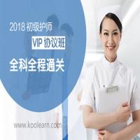 2018初级护师全科全程通关VIP协议班