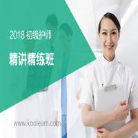 2018初级护师精讲精练班