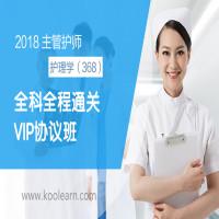 2018年主管护师-全科全程通关VIP协议班(护理学368)