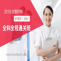 2018年主管护师-全科全程通关班(护理学368)