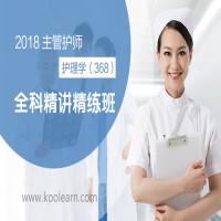 2018年主管护师-精讲精练班(护理学368)