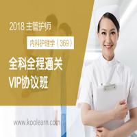 2018年主管护师-全科全程通关VIP协议班(内科护理学369)