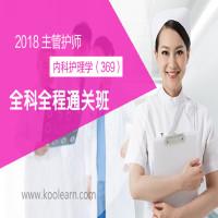 2018年主管护师-全科全程通关班(内科护理学369)