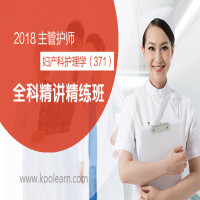 2018年主管护师-精讲精练班(妇产科护理学371)