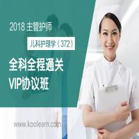 2018年主管护师-全科全程通关VIP协议班(儿科护理学372)