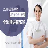 2018年主管护师-精讲精练班(儿科护理学372)