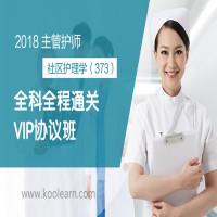 2018年主管护师-全科全程通关VIP协议班(社区护理学373)