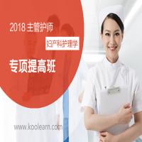 2018年主管护师-专项提高班(妇产科护理学)