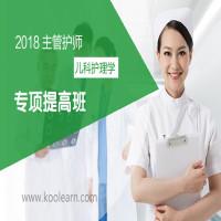 2018年主管护师-专项提高班(儿科护理学)