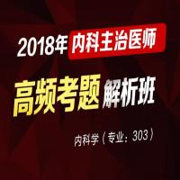 2018年内科主治医师-高频考题解析班