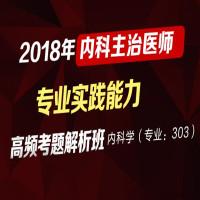 2018年内科主治医师-高频考题解析班(专业实践能力)