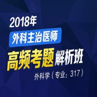 2018年外科主治医师-高频考题解析班