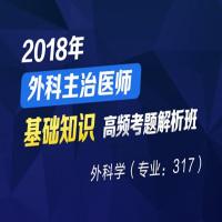2018年外科主治医师-高频考题解析班(基础知识)