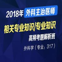 2018年外科主治医师-高频考题解析班(相关专业知识、专业知识)