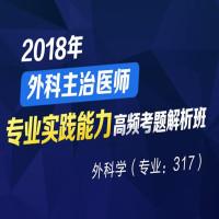 2018年外科主治医师-高频考题解析班(专业实践能力)