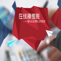 银行从业-公司信贷-在线模考班