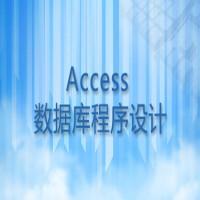 Access数据库程序设计基础学习班