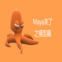 《Maya来了之模型篇》