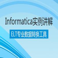 Informatica实例讲解