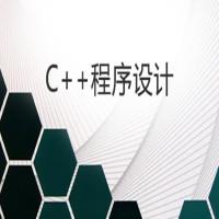 C++程序设计应试冲刺班