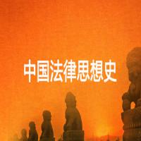 中国法律思想史应试冲刺班