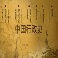 中国行政史基础学习班