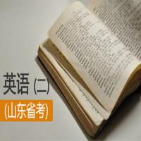 英语(二)(山东省考)串讲班