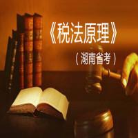 税法原理(湖南省考)串讲班