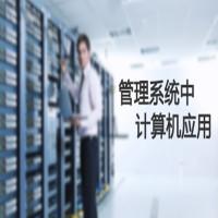 管理系统中计算机应用全程班