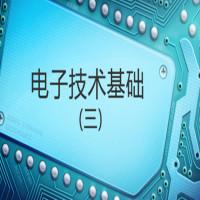 电子技术基础(三)基础学习班