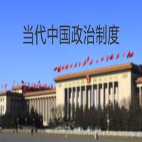 当代中国政治制度全程班