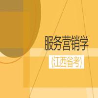 服务营销学(江西省考)串讲班
