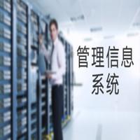 管理信息系统基础学习班