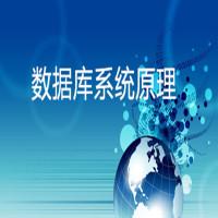 数据库系统原理基础学习班