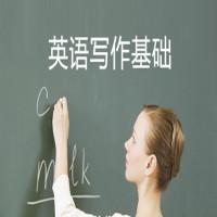 英语写作基础基础学习班