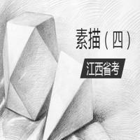素描(四)(江西省考)串讲班